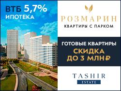 ЖК «Розмарин» - квартиры с парком Готовые квартиры бизнес-класса.